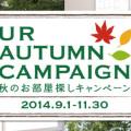 秋のお部屋探しキャンペーン