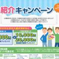 UR賃貸住宅の「ご紹介キャンペーン」がお得