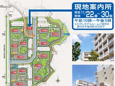 UR賃貸 新築物件「奈良学園前・鶴舞」が募集開始!イメージ01