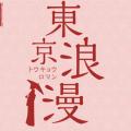 東京都荒川区のUR賃貸 新築物件「コンフォール町屋」の募集について|イメージ01