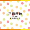 東京都足立区のUR賃貸 新築物件「花畑団地」81号棟の募集について|イメージ01