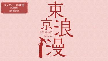 東京都荒川区のUR賃貸 新築物件「コンフォール町屋」の募集について イメージ01
