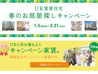 UR賃貸住宅で春のキャンペーンが始まりました02
